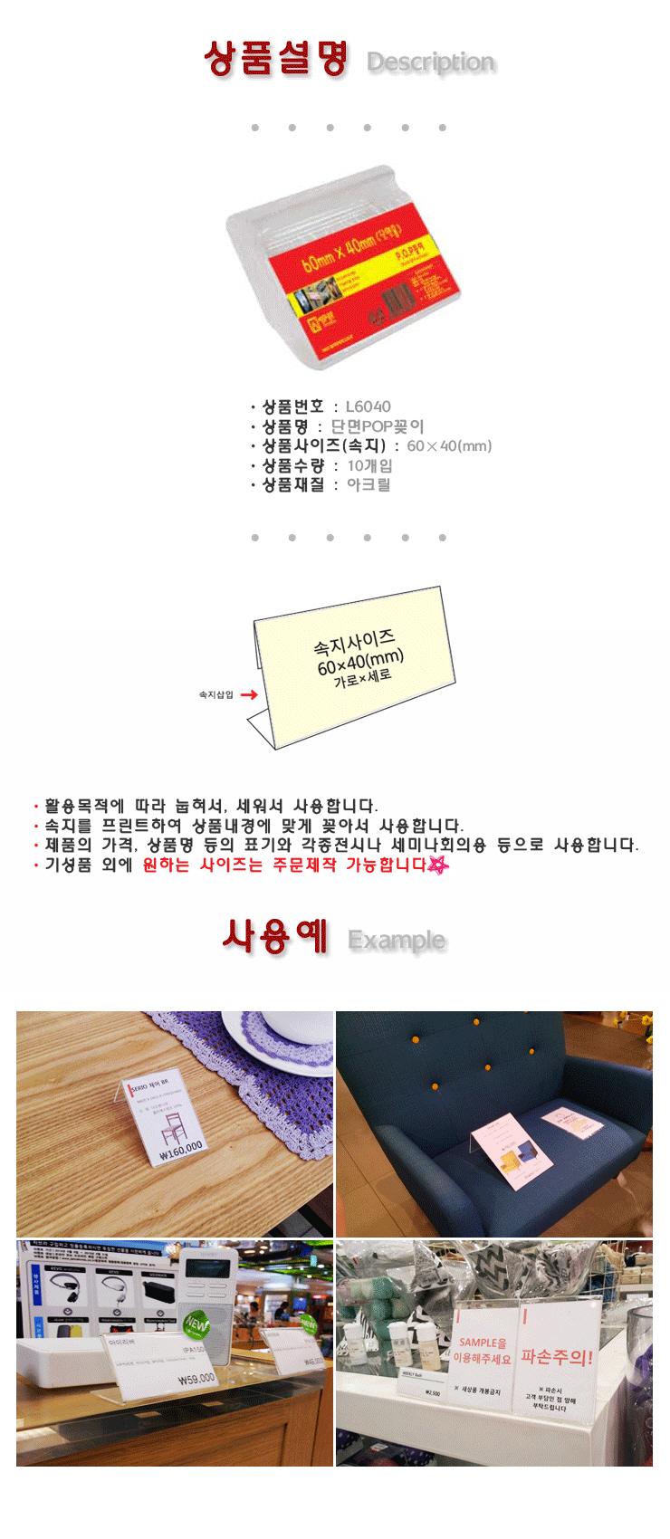 세모네모 단면 POP꽂이 10EA 60X45 L-6040 - 세모네모, 5,600원, 데스크정리, 명함/메모 홀더