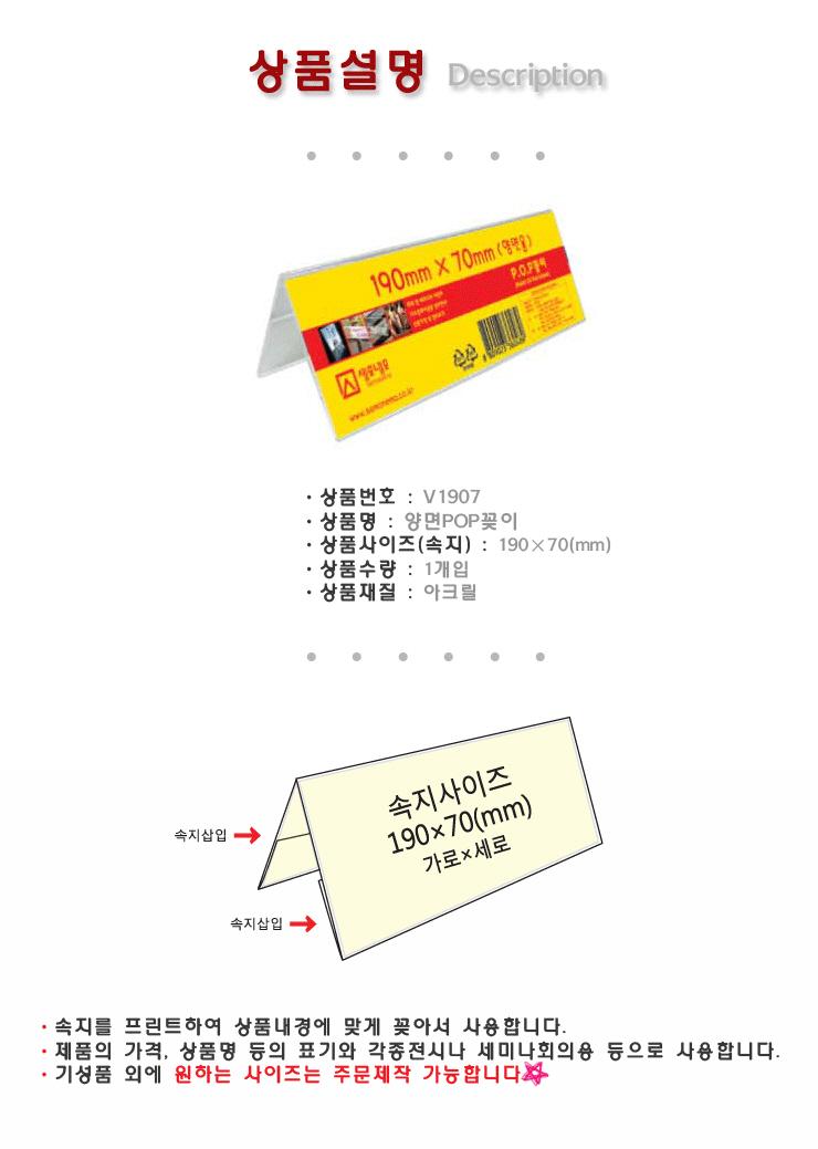세모네모 양면POP꽂이 190X70 V-1907 - 세모네모, 3,500원, 데스크정리, 명함/메모 홀더