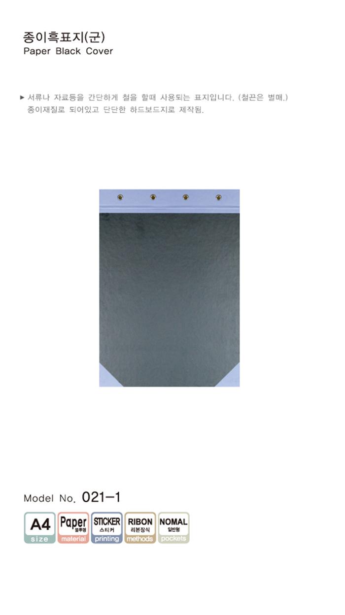 현풍 흑표지 A4 종이 상철 5개입MO - 현풍산업사, 5,500원, 파일/클립보드, 클립보드