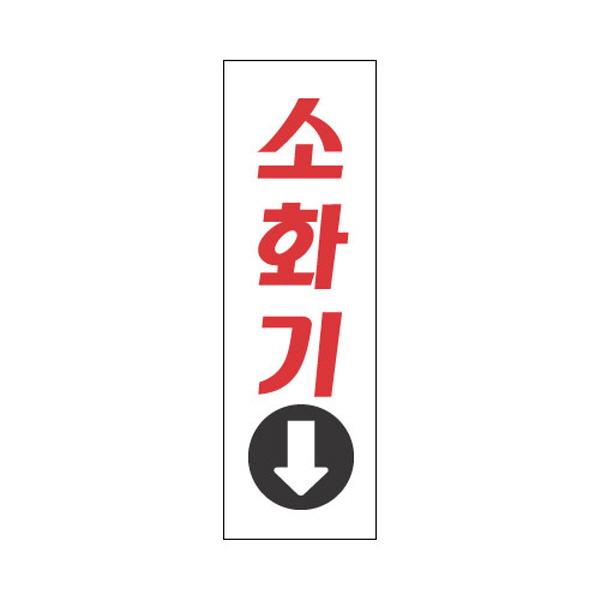 세모네모 표지판 3909 소화기 80x250 - 세모네모, 3,900원, 문패/보드, 아크릴문패