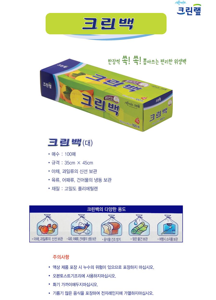 크린랲 크린백 대 30x45cm 100매 2개 - 크린�N, 13,000원, 음식보관, 랩